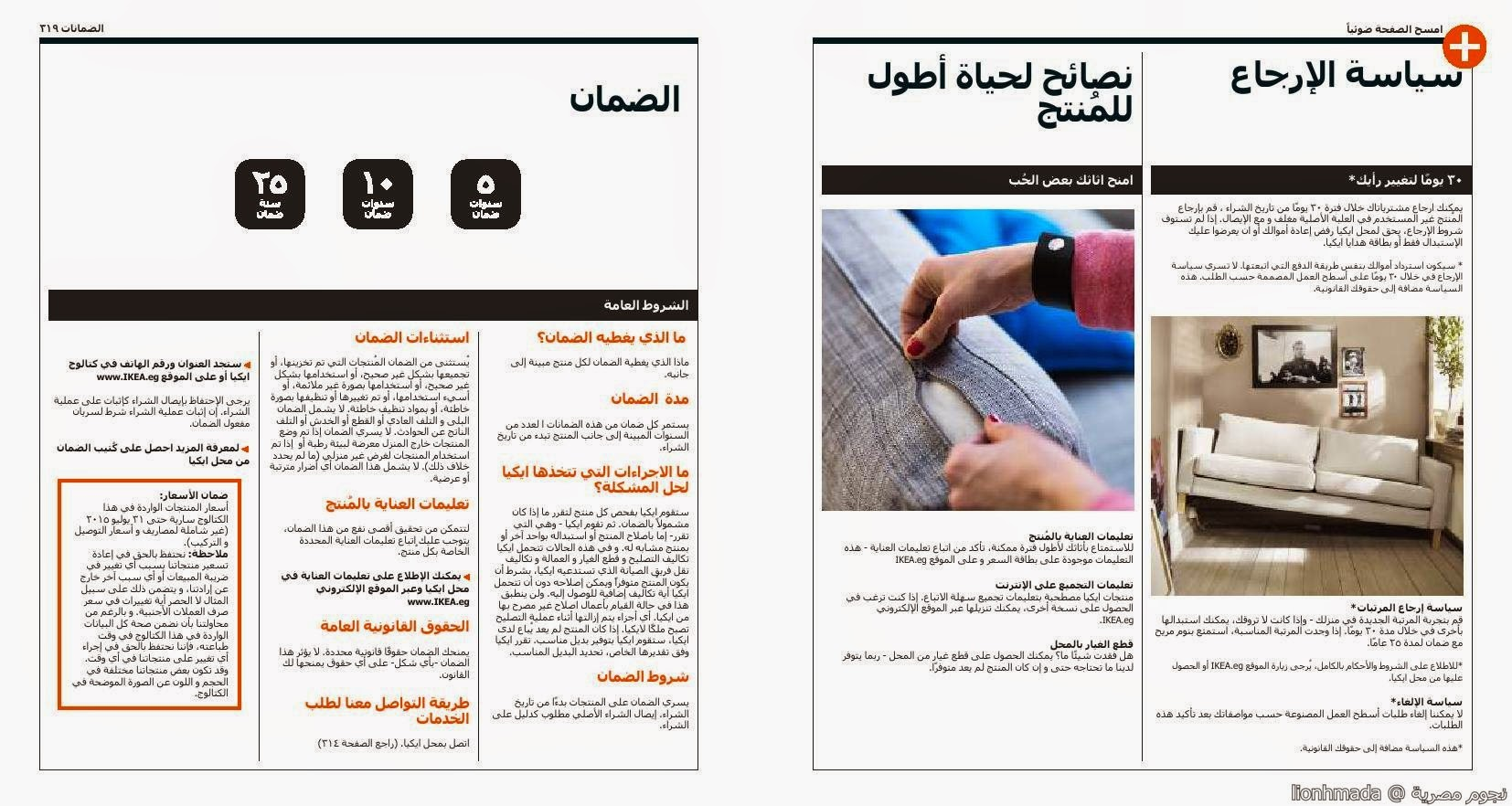 imgdaa16a0eeedc42e95888e47500b59388 صور كتالوج ايكيا مصر ikia للديكورات
