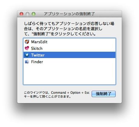 アプリケーションの強制終了.jpg