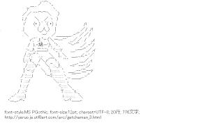 [AA]鳩のユキオ (ガッチャマン)