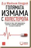 cover-140x215-Golqmat izmama za holesterola