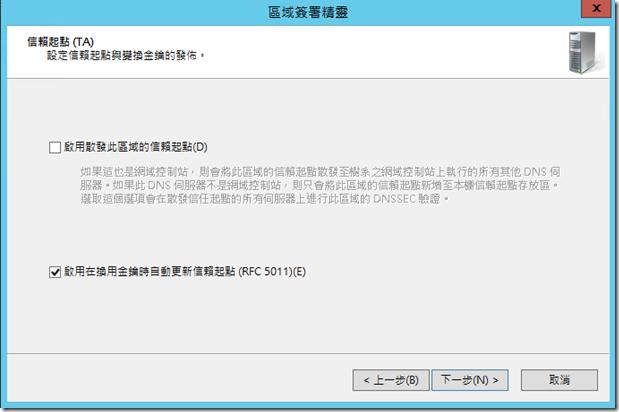 DNSSEC7