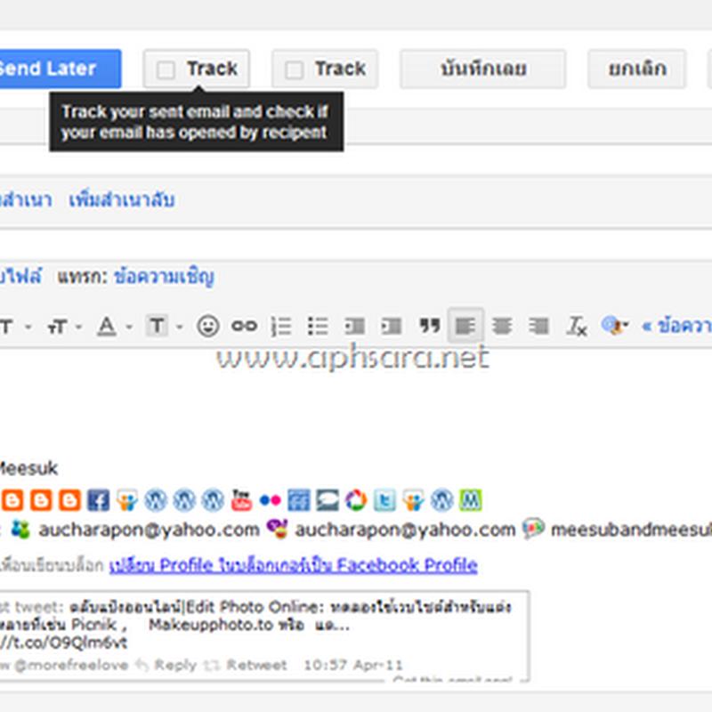 เครื่องมือตั้งเวลาส่ง Gmail และเช็คว่าเมล์ที่ส่งไปได้รับแล้ว ด้วย Right Inbox