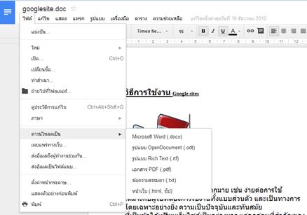 แปลงเอกสาร pdf แบบออนไลน์