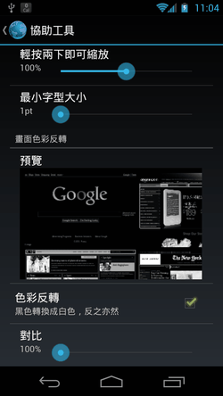 android 4.0-01