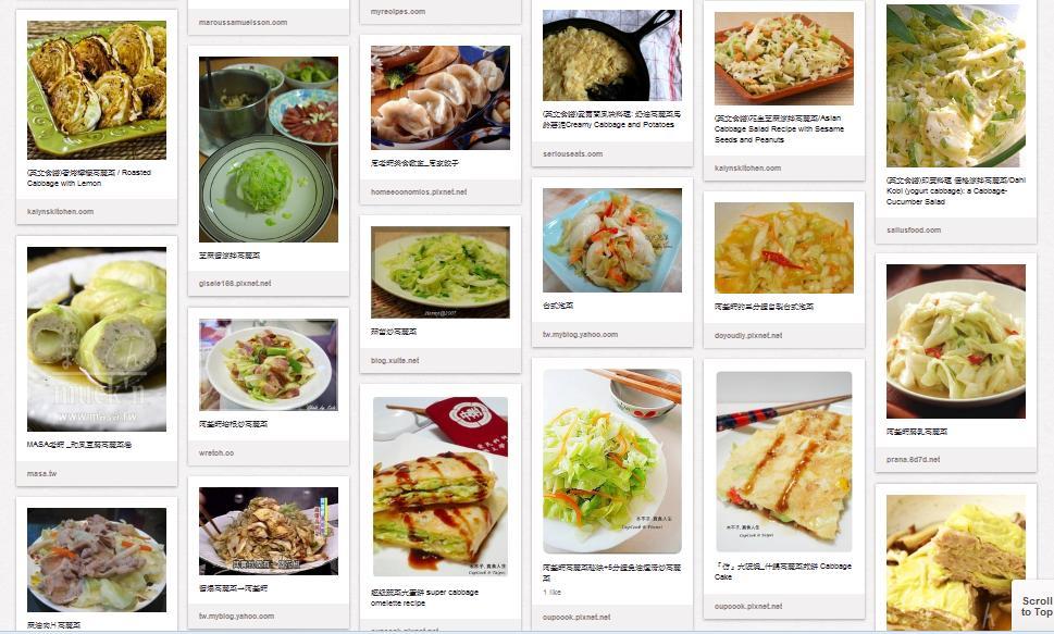 中西式高麗菜食譜