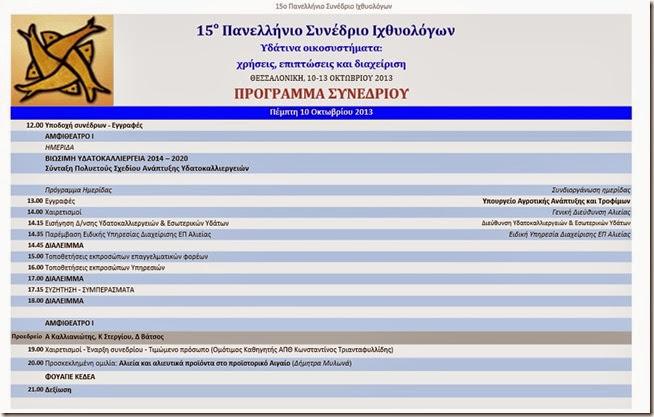 Ομιλία Θανάση Φρέντζου στο Πανελλήνιο Συνέδριο Ιχθυολόγων 2013
