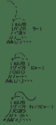 ニャル子 「うー!にゃー!れっつにゃー!」 (這いよれ!ニャル子さん)