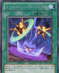 300px-ReleaseReverseBurst-JP-Anime-ZX