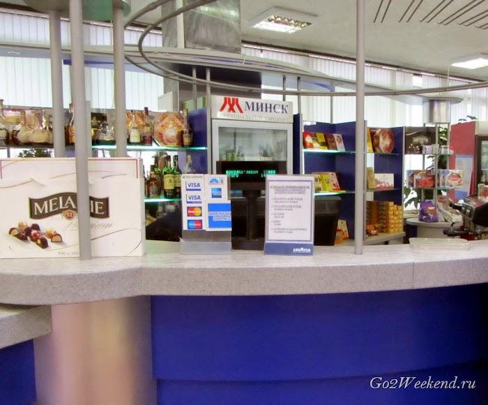 Аэропорт Минск