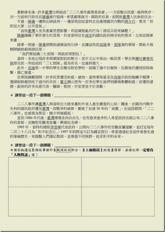 學習單1020201_台灣歷史人物故事_戰後_二二八事件_02