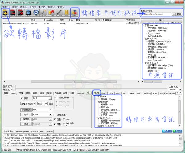 MediaCoder-006