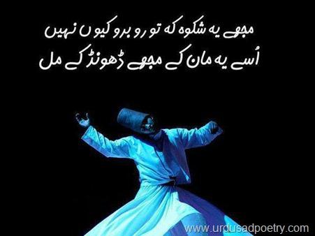 Mujhe Yeh Shikwa Ke Tu Ru_Baru Kiun Nahi – Sufi Poetry - Urdu Sad ...