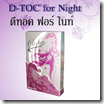 D-Toc for night (ดีท็อค ฟอร์ ไนท์)