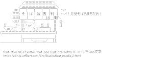 [AA]そば 屋台