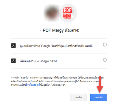 รวม pdf เข้าด้วยกันด้วย Google Drive