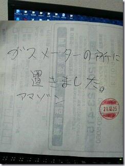 sagawa_haitatsu_09