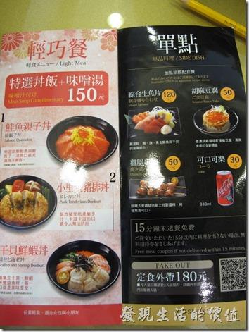 台南-定食8日式料理