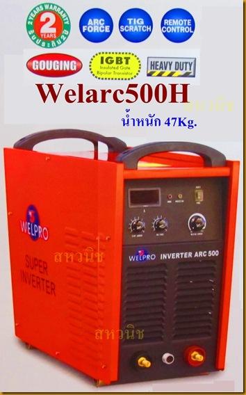 ตู้เชื่อมไฟฟ้า Welarc500