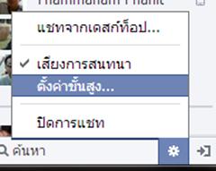 การตั้งค่าขั้นสูงใน Facebook chat