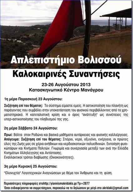 MAKRIDAKIS-KALOKAIRI-2013