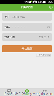 小K APP 配置WiFi帳號密碼