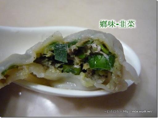鄉味水餃-韭菜