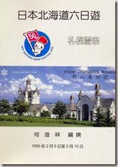1999-02-北海道