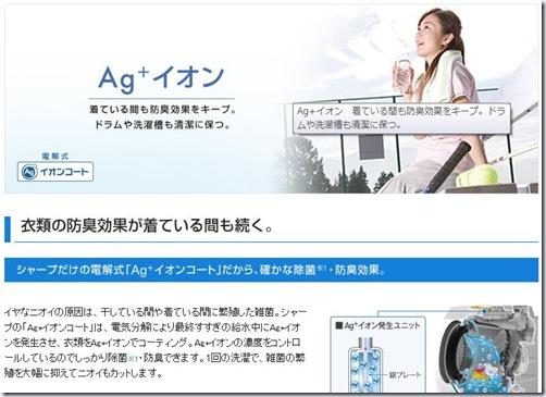 agplus_ion