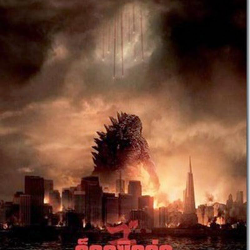 Godzilla 2014 ก๊อตซิลล่า