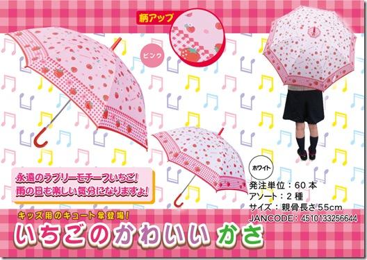 いちごの可愛い傘