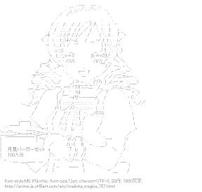 [AA]巴マミ (魔法少女まどか☆マギカ)