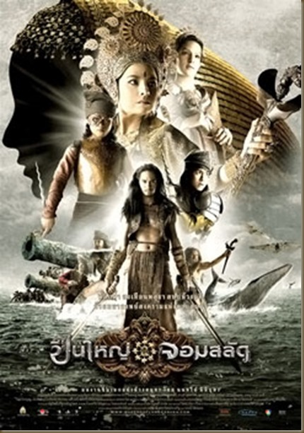 Queens_of_Langkasuka_poster