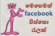 Sinhala photo comments (facebook) #25