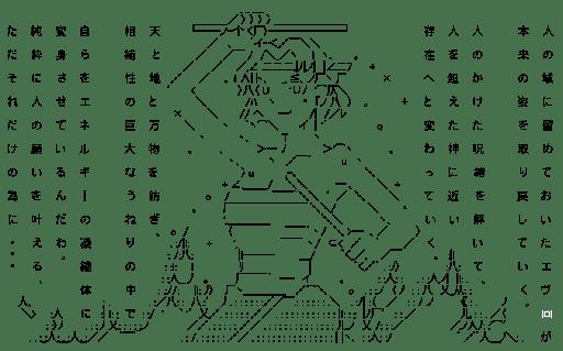 赤木リツコ「人の域に留めておいたエヴァが・・・」(エヴァンゲリオン)