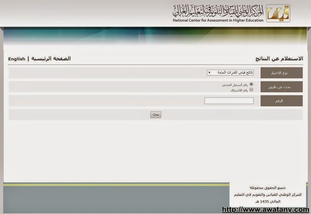 مركز القياس 1438 يعلن نتائج القدرات العامة للطلاب رابط مباشر - اخبار السعودية
