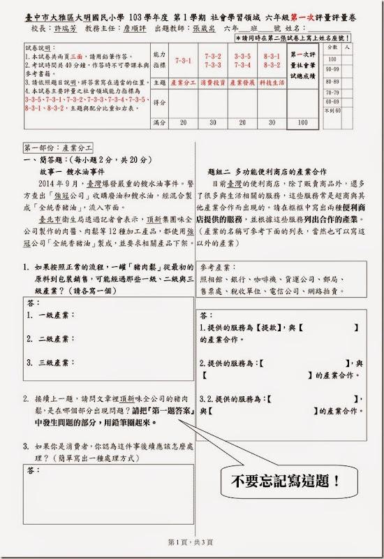 103六下第1次社會學習領域評量筆試卷2_01