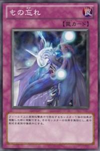 300px-Forgetfulness-JP-Anime-ZX
