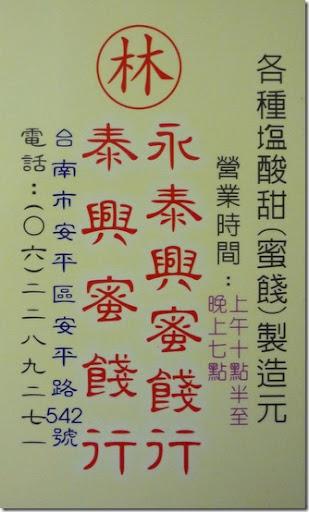 永泰興蜜餞行-名片