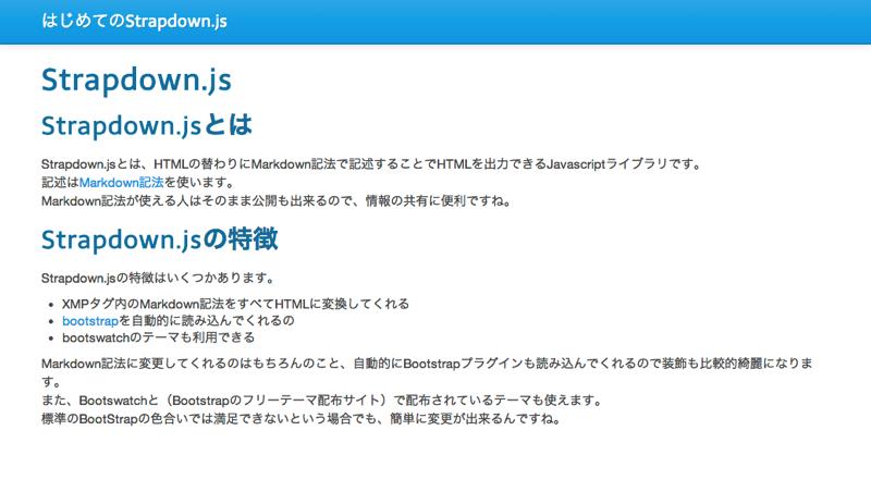はじめてのStrapdown js 2
