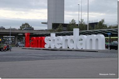 アムステルダム・スキポール空港の前