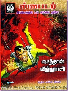 Lion Comics Issue No 245 Feb 2015 Spider Reprint Saithan Vinjaani Front Cover
