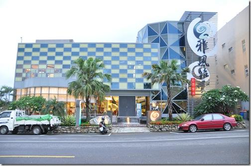 何澄祥的部落格: 雅風筑雲藝園餐廳