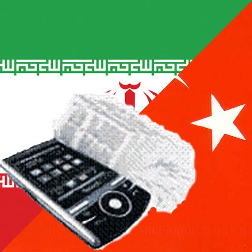 Turkish Persian Dictionary