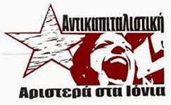 Οι σταυροί στην Αντικαπιταλιστική Αριστερά στα Ιόνια