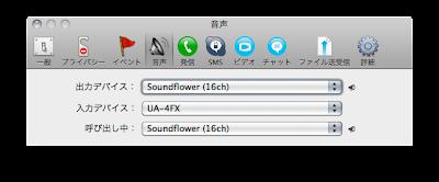A設定 Skype