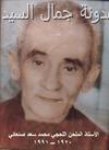 الملحن محمد سعد صنعاني