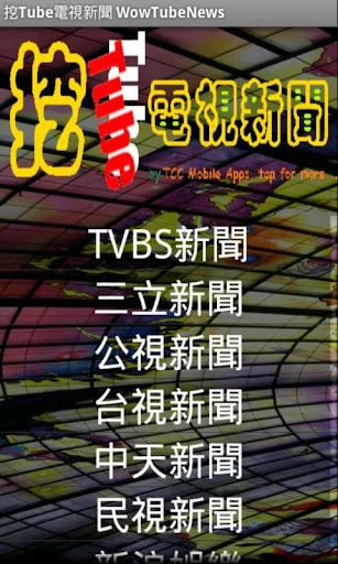 挖Tube電視新聞(WowTubeNews)