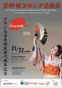 Festival de Música e Dança Folclórica Japonesa – Gueinosai