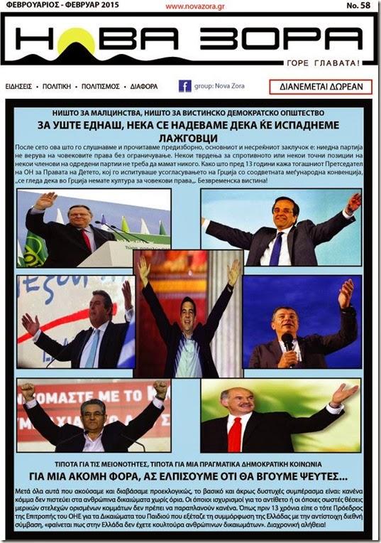 Κυκλοφόρησε το φύλλο Φεβρουαρίου 2015 της Νόβα Ζόρα.