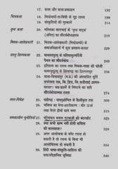 R K Mehg Leela Kamal 3